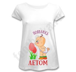 """Футболка для беременных """"Появлюсь летом"""" SALE"""
