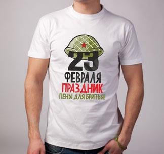 """Футболка """"23 февраля праздник пены для бритья"""""""