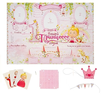 """Набор для принцессы """"Мне 1 годик!"""""""