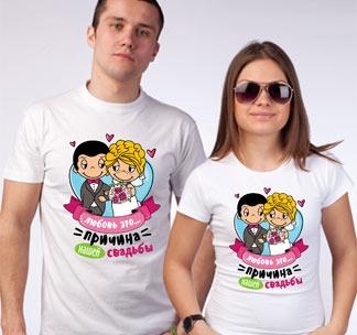 """Парные футболки """"Причина нашей свадьбы"""" - 2"""