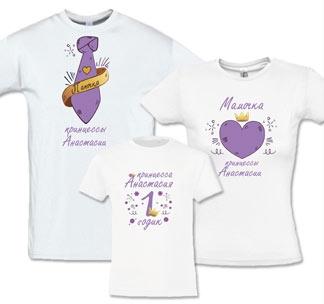 """Семейные футболки """"Семья принцессы"""" Ваше имя"""