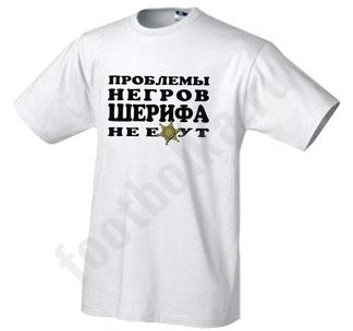"""Футболка """"Проблемы не е*ут"""""""
