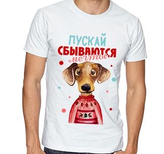 """Футболка новогодняя """"Пускай сбываются мечты"""""""