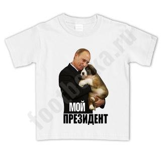 """Футболка детская """"Путин"""" с собакой"""