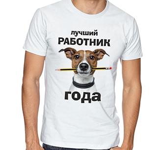 """Футболка """"Лучший работник года"""" с собакой"""