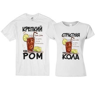 """Парные футболки """"Ром и Кола"""""""