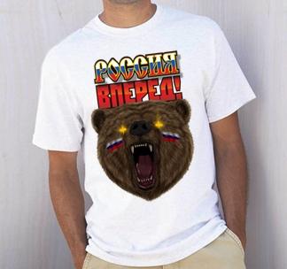 "Футболка ""Вперед, Россия!"" медведь"