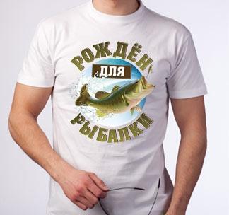 "Футболка ""Рожден для рыбалки"""