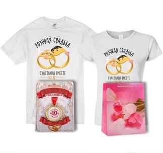 """Подарок на годовщину """"Розовая свадьба"""" медаль"""