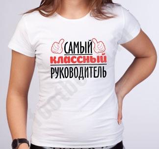 """Футболка женская """"Самый классный руководитель"""""""