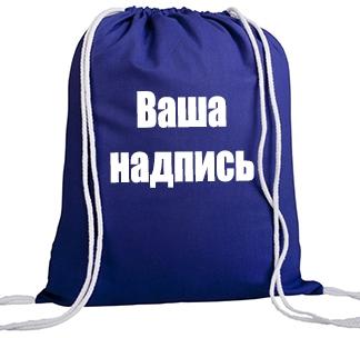 Мешок для обуви/рюкзак с Вашей надписью (именем)