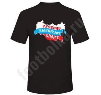 """Футболка """"Русские выбирают спорт"""" РОССИЯ"""