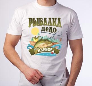 "Футболка ""Рыбалка дело клевое"" полноцвет"