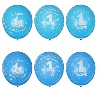 """Набор шаров """"1 годик"""" мальчик"""