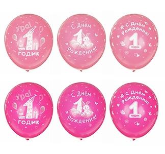 """Набор шаров """"1 годик"""" девочка"""