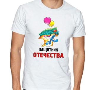 """Футболка """"Защитник отечества"""" кот с шариками"""
