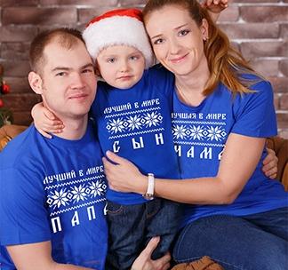 """Комплект футболок для семьи """"Скандинавия синие"""" сын"""