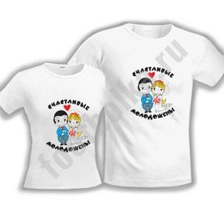 """Парные футболки """"Счастливые молодожены"""""""