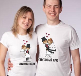 """Свадебные футболки """"Счастливый муж, счастливая жена"""""""
