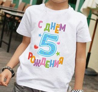"""Футболка с надписью """"С днем рождения 5 лет"""""""