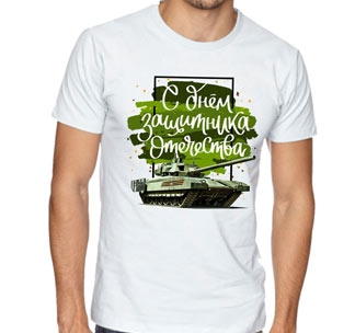 """Футболка """"С днем защитника Отечества"""" танк"""