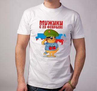"Футболка ""Мужики, с 23 февраля!"" кот"
