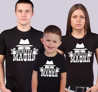 """Футболки для семьи на троих """"Семейная мафия"""""""