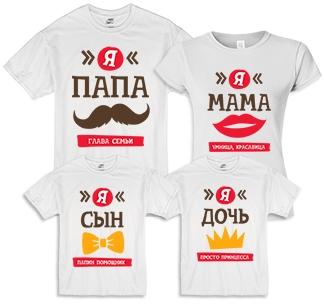 """Детская футболка для сына  из коплекта на четверых """"Я"""" SALE"""