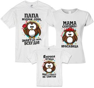 """Семейные футболки """"Ночные птицы"""""""