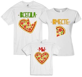"""Семейные футболки на троих """"Пицца"""""""