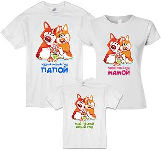 """Семейные футболки с собачками """"Первый Новый год"""""""