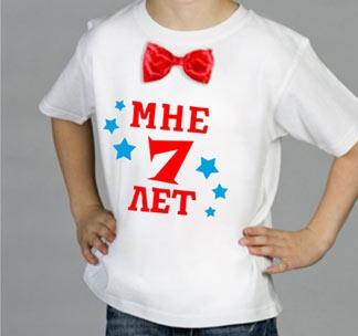 """Футболка """"Мне 7 лет"""" с бабочкой"""