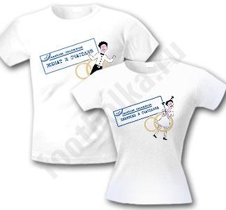 невесты / Свадебные футболки