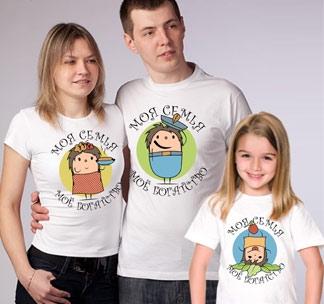 """Семейные футболки """"Моя семья - мое богатство"""" ежики"""