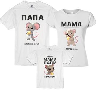 """Семейные футболки для троих """"Мышки"""""""