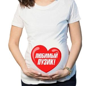 """Футболка для беременных """"Любимый пузик"""" сердце"""