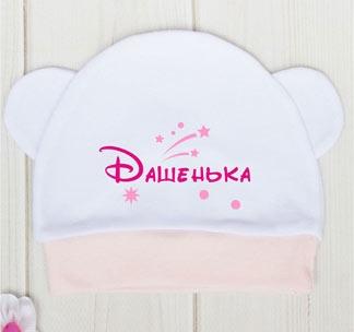 """Детская шапочка для девочки """"Ваше имя"""" звездочки"""