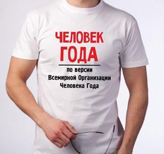 """Футболка """"Человек года"""""""
