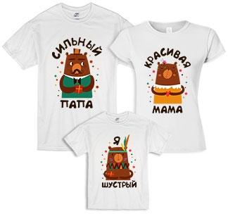 """Семейные футболки """"Шустрый, сильный, красивая"""" мишки"""
