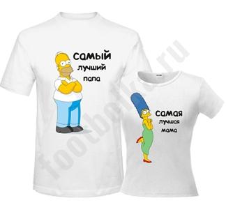 """Парные футболки """"Лучший папа / мама"""" симпсоны"""