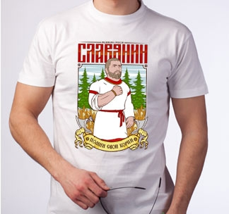 "Футболка ""Славянин, помни свои корни"""