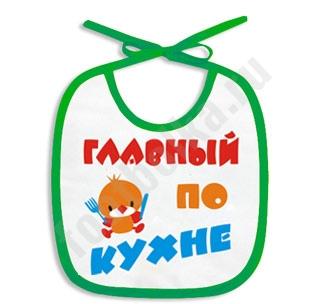 """Слюнявчик """"Главный по кухне"""""""