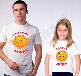 """Футболки для папы и дочки """"Папина дочка"""" солнышко"""