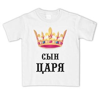 "Футболка детская ""Сын царя"" полноцвет"