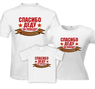 """Семейные футболки """"Спасибо деду за победу"""""""