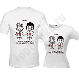 """Парные футболки """"Любовь это - сразу понимать.."""" love is"""