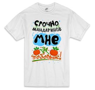"""Новогодняя футболка """"Срочно мне мандаринов"""""""