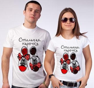 """Парные футболки """"Стильная парочка"""" красные башмаки"""