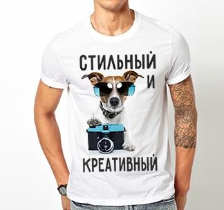 """Футболка """"Стильный и креативный"""""""