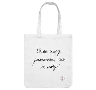 Холщовая сумка «Так хочу работать» арт. 70018.60